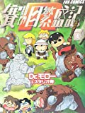 賽の目繁盛記R (4) (Fox comics)