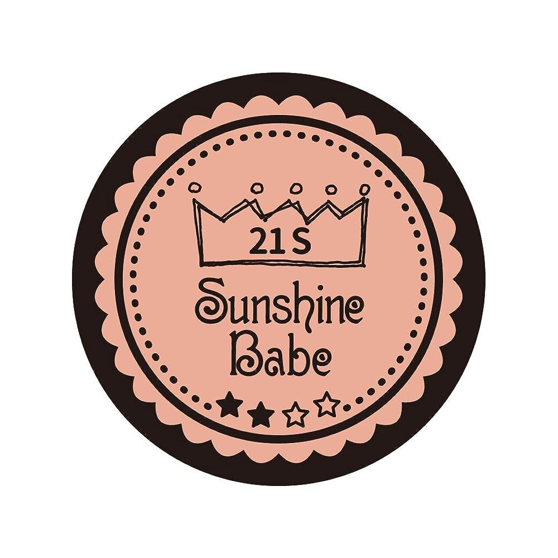 南西旧正月鎮静剤Sunshine Babe カラージェル 21S アロンピンク 2.7g UV/LED対応