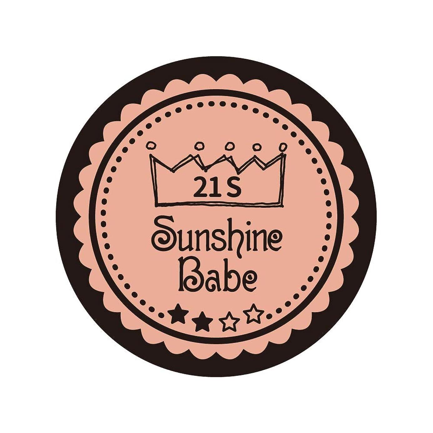 コンクリート永遠に素晴らしいですSunshine Babe コスメティックカラー 21S アロンピンク 4g UV/LED対応