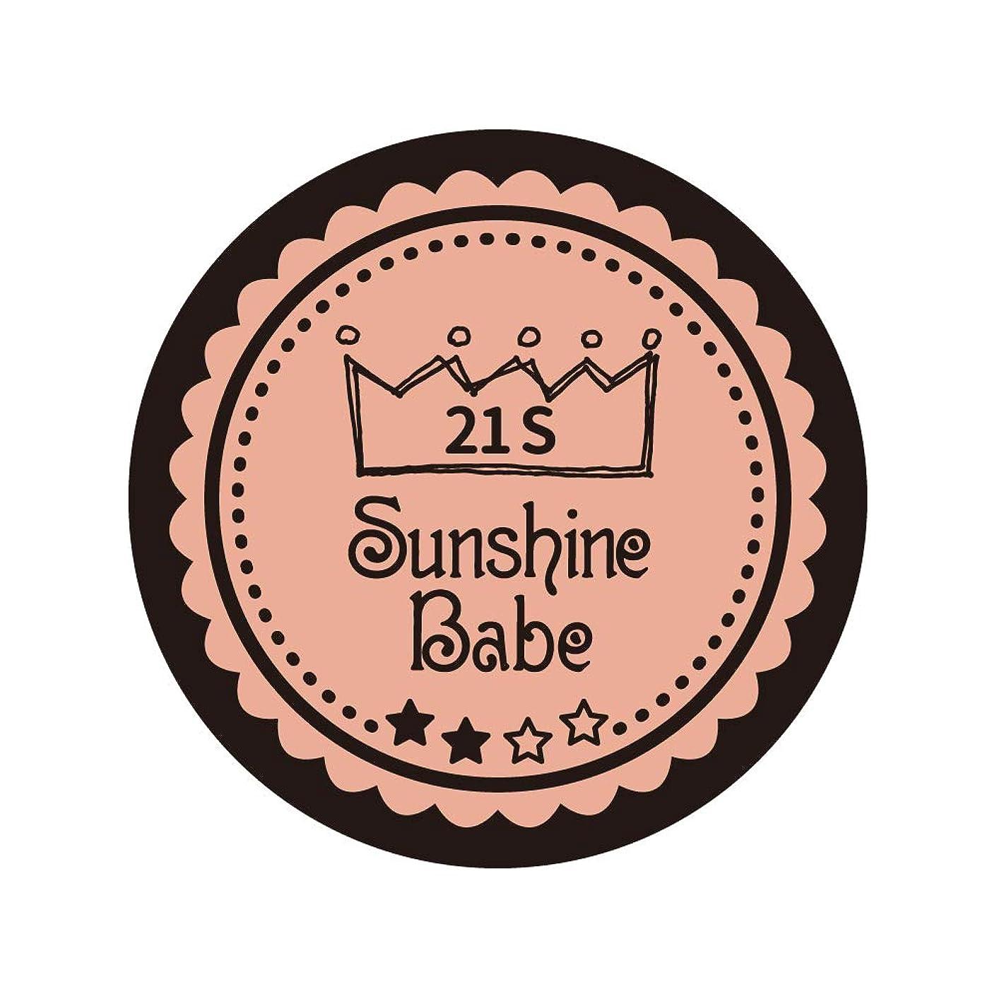 メトリック休日に保有者Sunshine Babe コスメティックカラー 21S アロンピンク 4g UV/LED対応