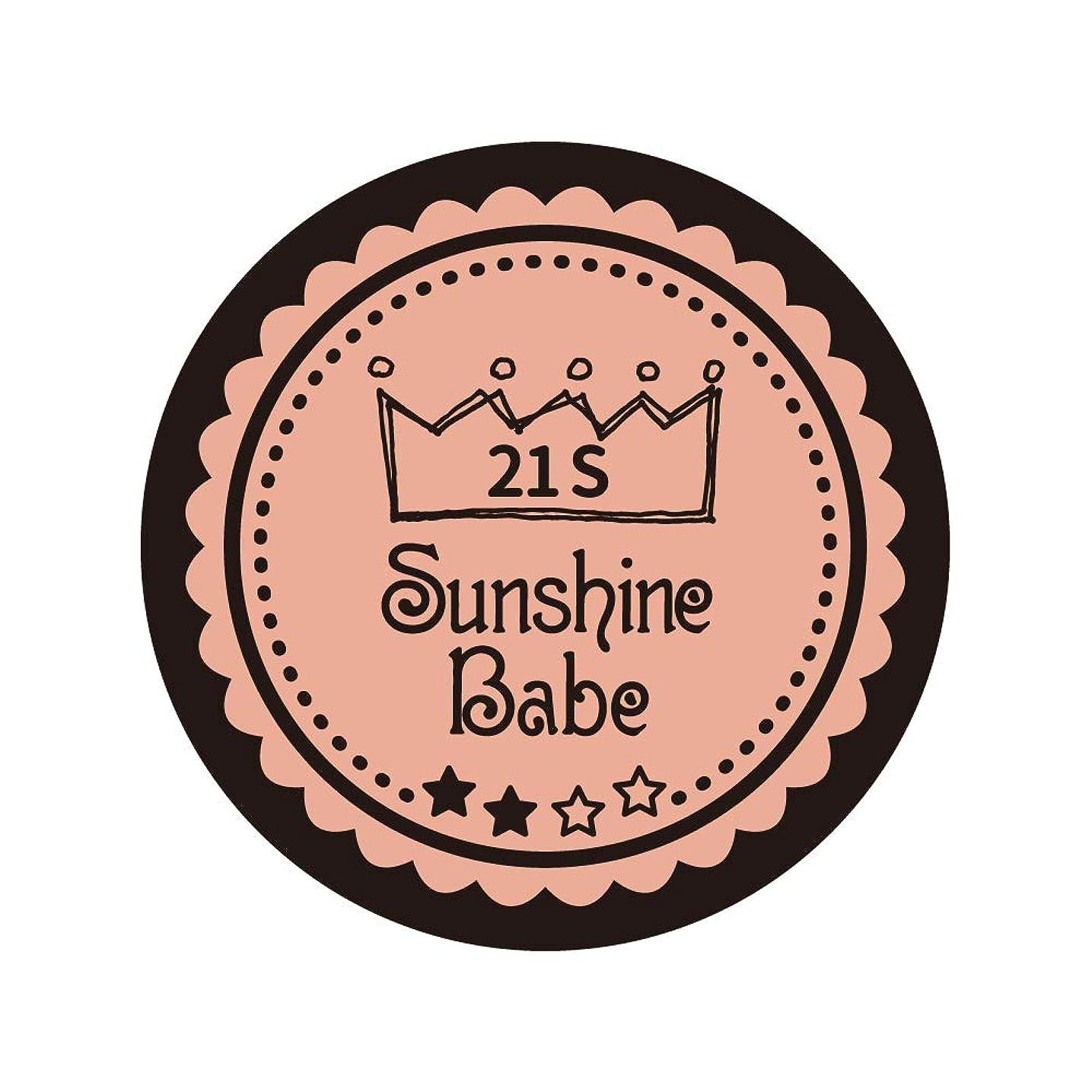 香港アルカイック用心するSunshine Babe コスメティックカラー 21S アロンピンク 4g UV/LED対応