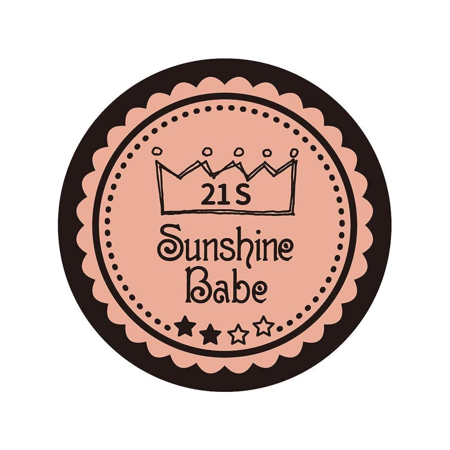 学期薬を飲むディンカルビルSunshine Babe コスメティックカラー 21S アロンピンク 4g UV/LED対応