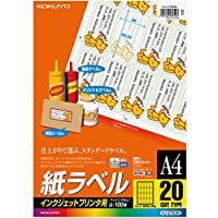 コクヨ インクジェット ラベル 20面 KJ-2763N