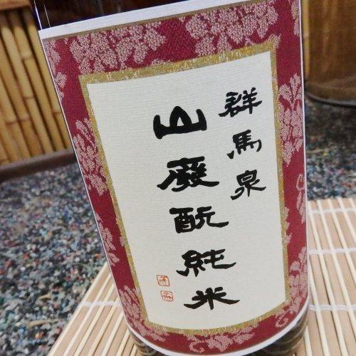 島岡酒造『群馬泉山廃純米』