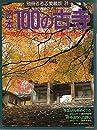 日本100の古寺―一度は訪ねておきたい全国の古刹名刹
