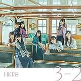 HKT48 3-2(TYPE-B)(DVD付)