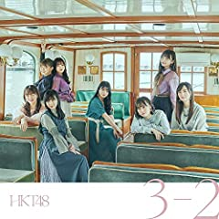 HKT48(Lit charm)「How about you?」のジャケット画像
