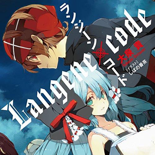 『ランジーン×コード』のカバーアート