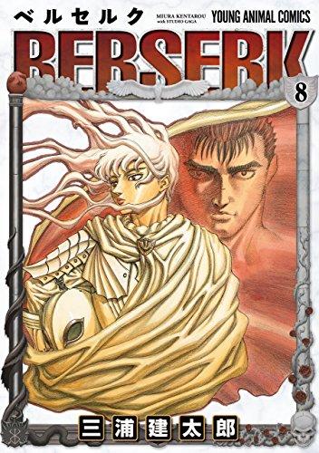 ベルセルク 8 (ヤングアニマルコミックス)