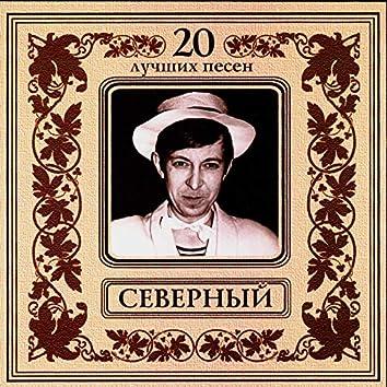 Аркадий Северный. 20 лучших песен