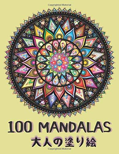 100 Mandalas 大人の塗り絵: ストレスと不安のための大人の塗り絵 - 提供するギフト - リラクゼーションノート - 100個のマンダラで彩る -まんだら Coloring Bookマンダラ手帳