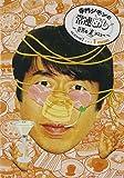 寺門ジモンの常連めし~奇跡の裏メニュー~season2 メニュー1 DVD