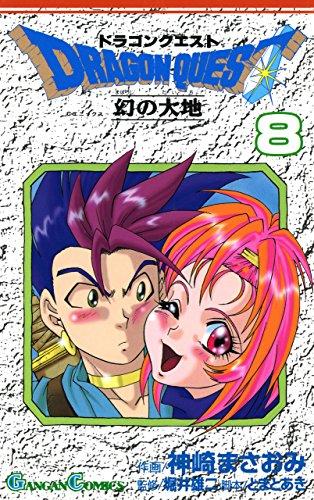 ドラゴンクエスト 幻の大地 8巻 (デジタル版ガンガンコミックス)