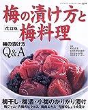 Ume no tsukekata to umeryōri : umeboshi umeshu umezuke umeryōri no tsukurikata k...