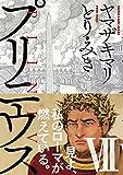 プリニウス 7巻: バンチコミックス45プレミアム