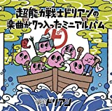 【Amazon.co.jp限定】超能力戦士ドリアンの楽曲が7つ入ったミニアルバム※初回限定盤(CD+DVD)