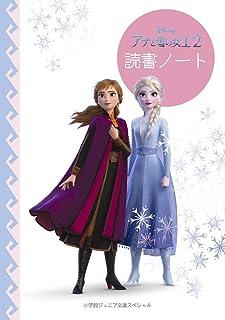 アナと雪の女王2 読書ノート (小学館ジュニア文庫スペシャル)