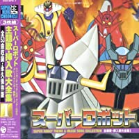 Super Robot Theme Song Chronicle V.1 by Super Robot Theme Song Chronicle V.1 (2004-06-23)