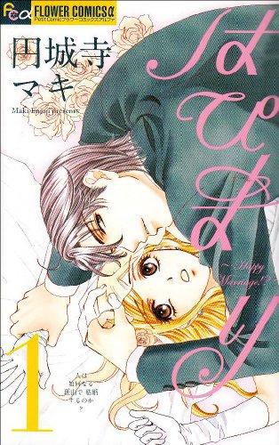 はぴまり~Happy Marriage!?~ (1) (フラワーコミックス)の詳細を見る