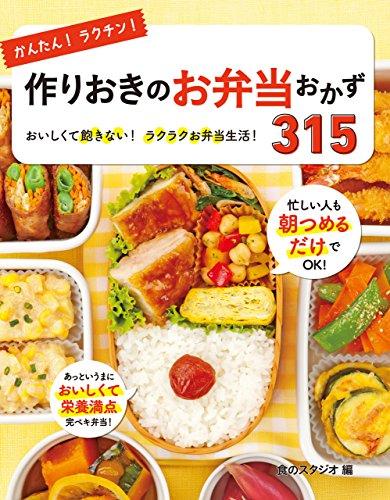 西東社『かんたん! ラクチン! 作りおきのお弁当おかず315』