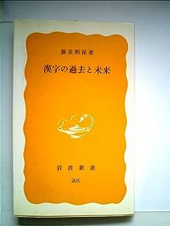 漢字の過去と未来 (1982年) (岩波新書)