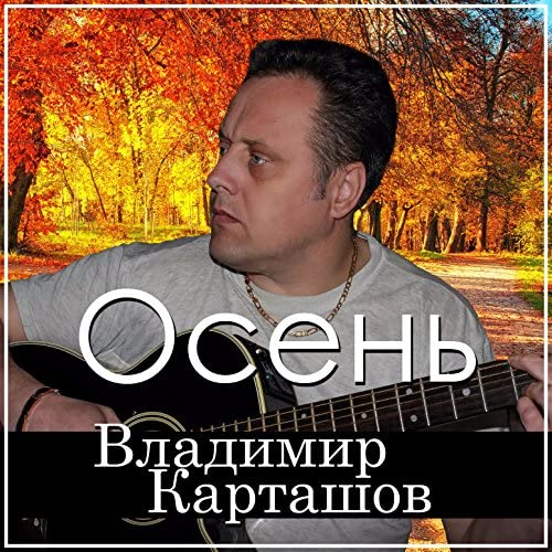 Владимир Карташов