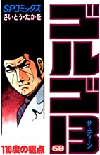 表紙: ゴルゴ13(58) (コミックス単行本) | さいとう・たかを