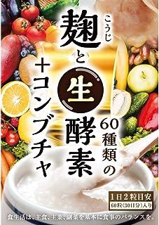 麹と60種類の生酵素とコンブチャ サラシア 一か月分