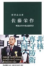 佐藤栄作-戦後日本の政治指導者 (中公新書)