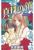 真珠の鎖(2) (フラワーコミックス)