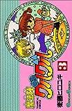 魔法陣グルグル 3 (ガンガンコミックス)