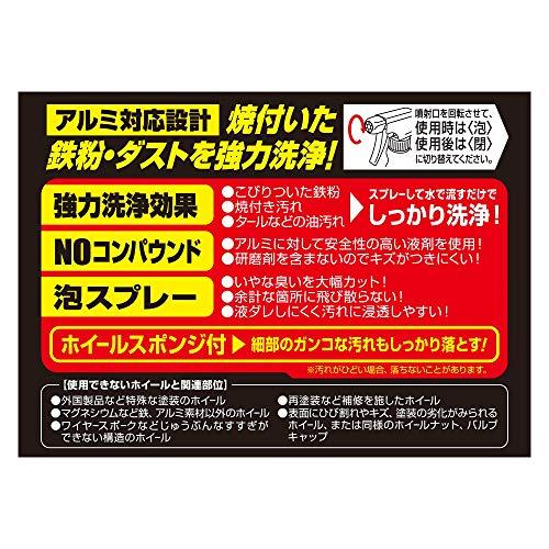 ソフト99コーポレーション『ブレーキダストクリーナートリガー400』