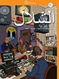 Ash-shallal B1, Lengua árabe - Pack libro del alumno + 2 cd audio: Ash-shallal B1 pack ( book, workbook, CD ) (Alif Madda / Alif Maqsura)
