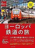 ヨーロッパ鉄道の旅 はじめてでもよく分かる: (地球の歩き方GEM STONE)