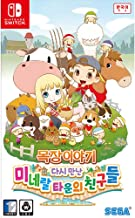 Story of Seasons: Friends of Mineral Town Korean Edition - Nintendo Switch