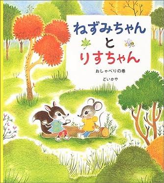 ねずみちゃんとりすちゃん おしゃべりの巻 (学研おはなし絵本)