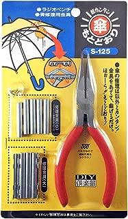 ベスト 傘もとどおり S-125