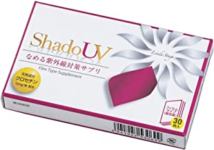 なめる紫外線対策サプリ Linda Stage Shadow ブルーベリー風味 個包装×30袋