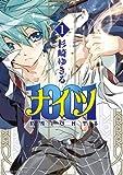 1001(1) (あすかコミックスDX)
