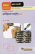 इलेक्ट्रिकल वायरिंग (Marathi Edition)