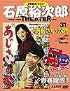 石原裕次郎シアター DVDコレクション 31号 『あじさいの歌』   分冊百科