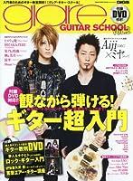 glare guitar school (グレア・ギター・スクール) vol.2 (DVD付) (シンコー・ミュージックMOOK)