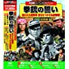 西部劇 パーフェクトコレクション 拳銃の誓い DVD10枚組 ACC-165