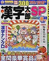 漢字太郎SP 2021年 01 月号 [雑誌]
