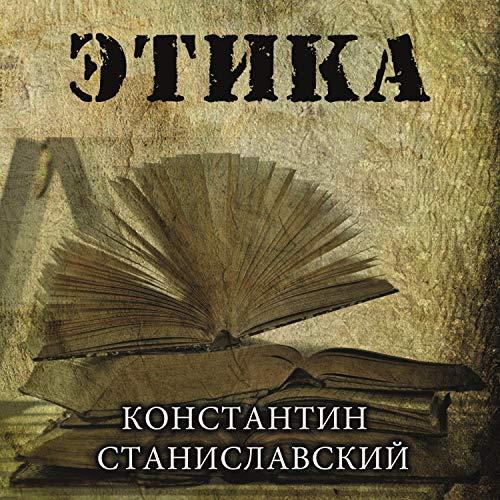 Итика [Itika] cover art