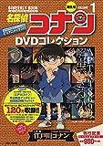 名探偵コナンDVDコレクション: バイウイークリーブック (1) (C&L MOOK バイウィークリーブック)