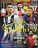 ワールドサッカーダイジェスト 2019年 1/3 号 [雑誌]