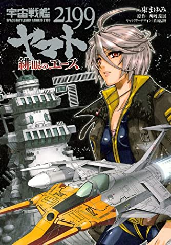 宇宙戦艦ヤマト2199 緋眼のエース (BLADEコミックス)