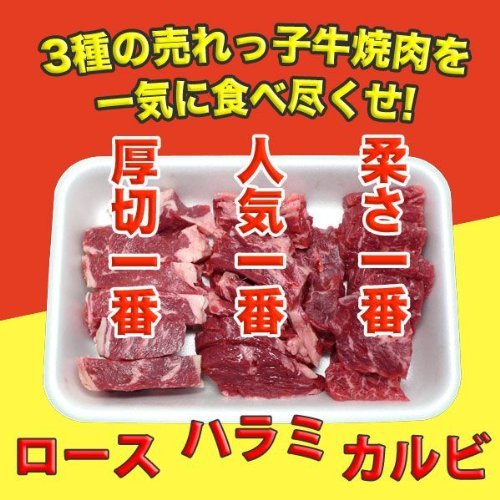 穀物牛 かいのみ・ハラミ・上ロース 焼肉用 三種盛り合わせ 200g×3パック=600g 自家製タレ付属