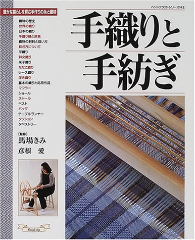 手織りと手紡ぎ―豊かな暮らしを育む手作りの糸と織物 (ハンドクラフトシリーズ (142))
